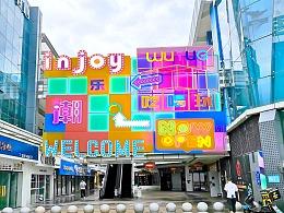 商业街入口门头亮化美陈设计