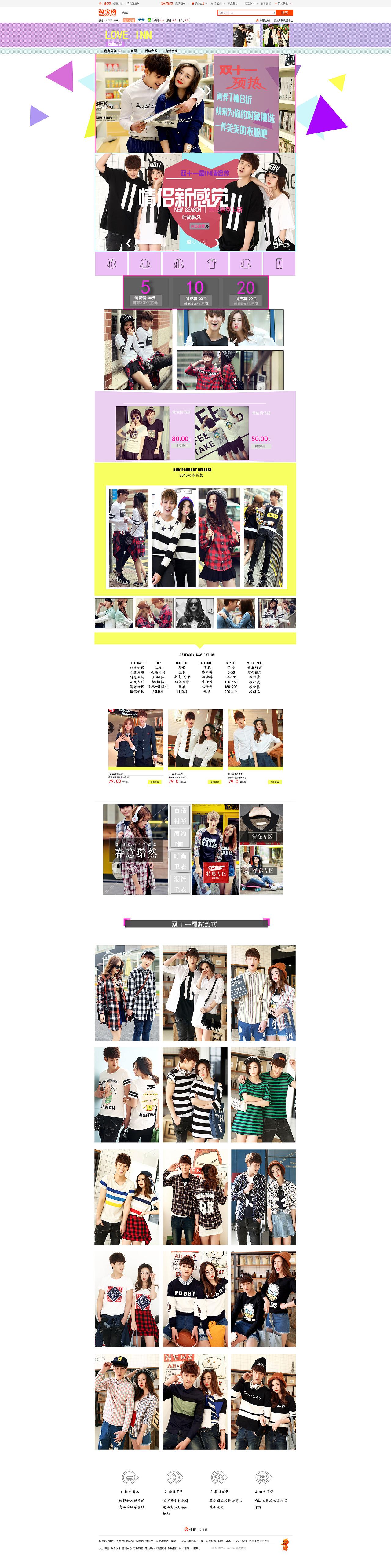 网页设计 淘宝情侣装双十一专题页图片