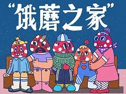 近期插画习作《饿蘑之家》等涂鸦作品
