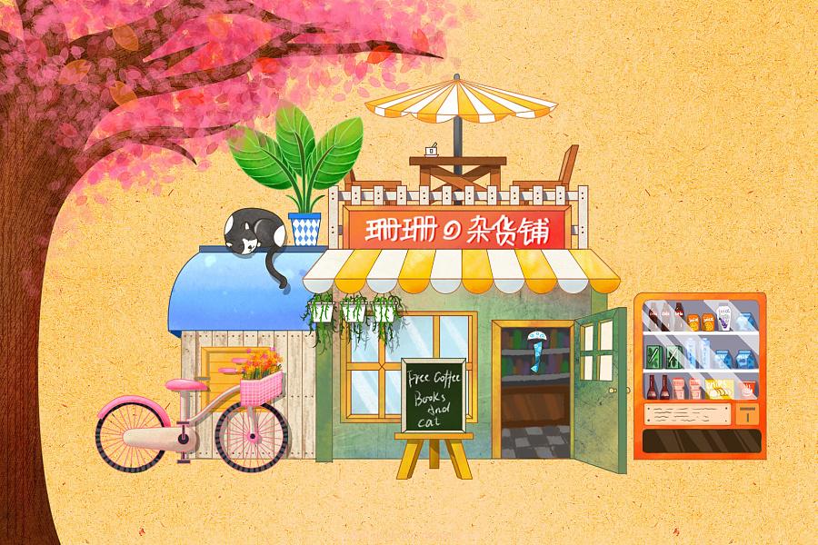 杂货铺插画(内附简单过程)