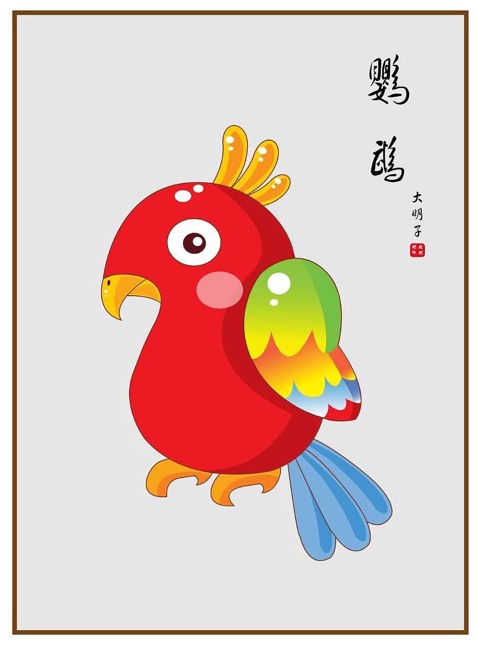 卡通鹦鹉简笔画