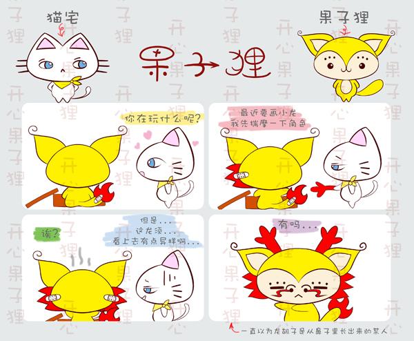 开心果子狸+四格漫画图片
