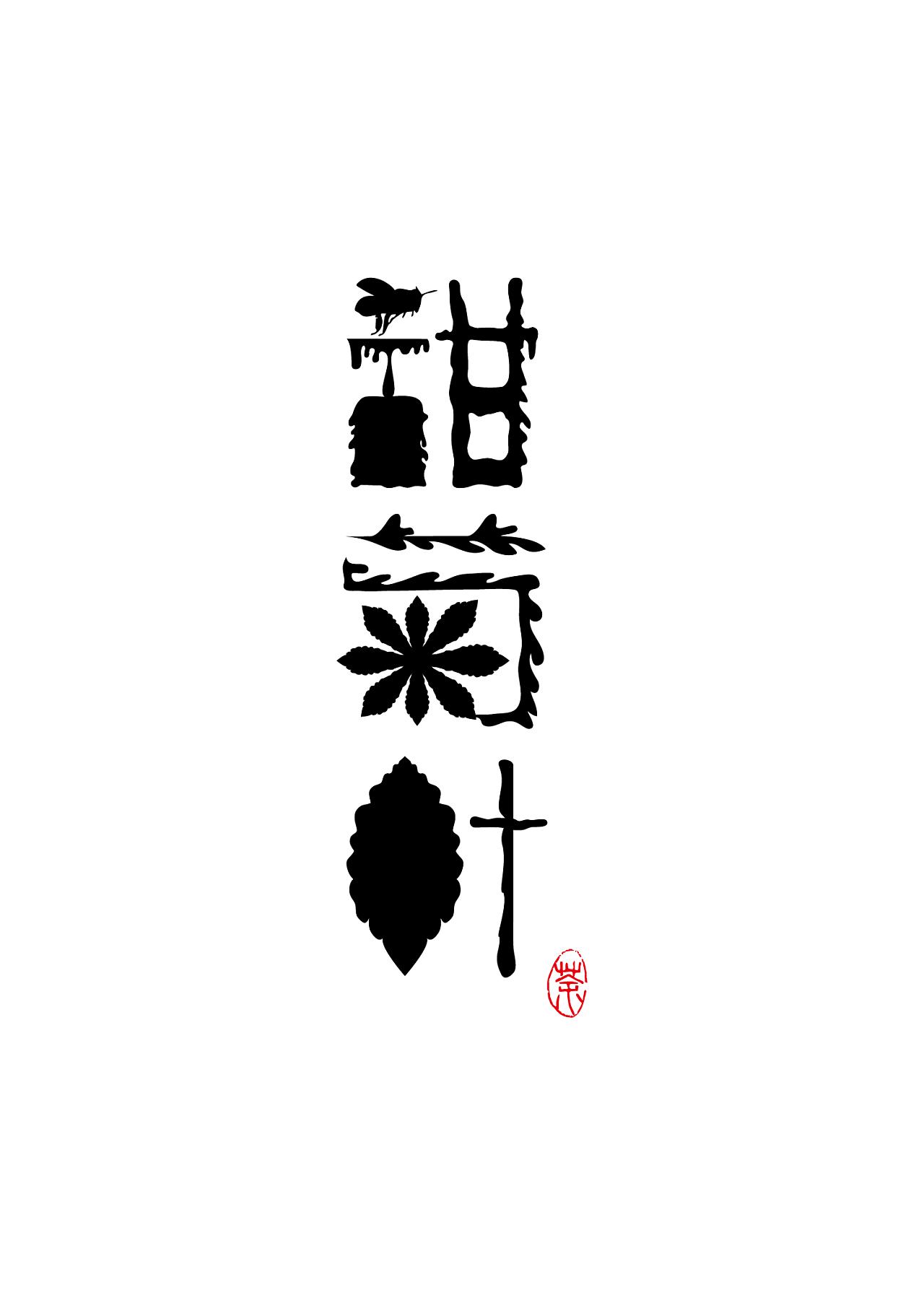 茶叶字体设计图片