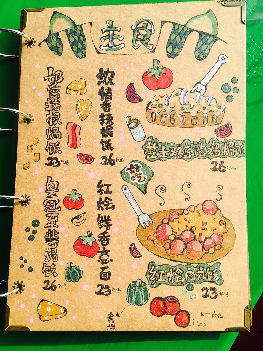 食谱怎么做手绘