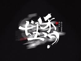 周杰伦中国风歌曲字体海报设计