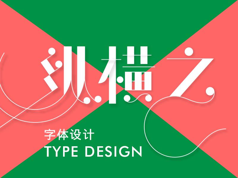 查看《字体海报设计—type design》原图,原图尺寸:800x600