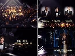 会声会影X8制作 企业年会开场颁奖提名宣传片