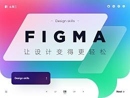 Figma让设计变得更轻松