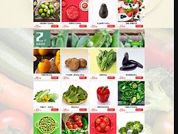 农产品首页