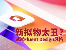 """""""新拟物""""太丑?在UI中试试微软Fluent Design风格吧!"""