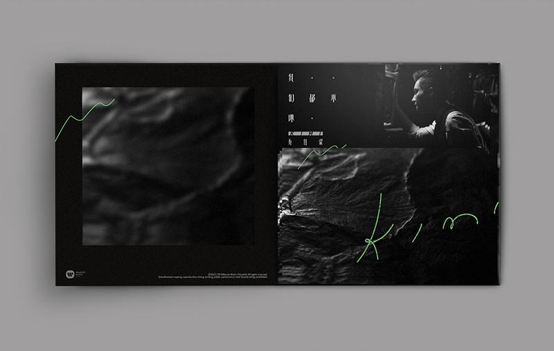 查看《《KIMI》乔任梁同名专辑设计》原图,原图尺寸:800x507