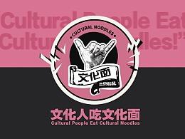 『三只松鼠 · 文化面』产品策划&设计分享 ✖ 新罐头