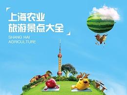 上海旅游景点旅游画册旅游景点宣传册护照景点欣赏