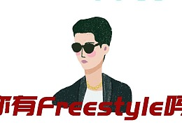 skr skr,你有Freestyle吗?