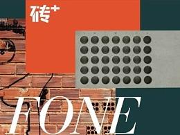 """觉一FONE""""砖+""""2020日历"""