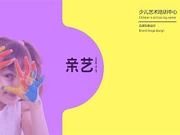 亲艺,少儿艺术教育-品牌设计