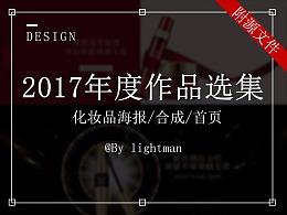 2017年度作品选集-化妆品海报/合成/首页
