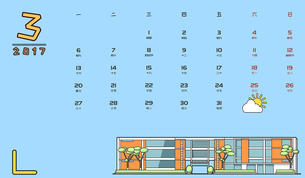 17在广外 2017年日历月历设计