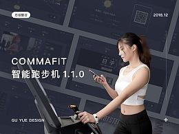 COMMAFIT 智能跑步机1.1.0