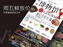 2017-2018《周五鲜放价》栏目视觉设计整理(团队)