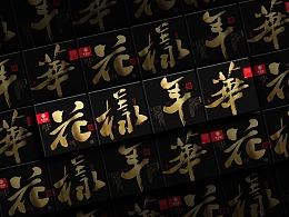 花样年华白茶-意形社