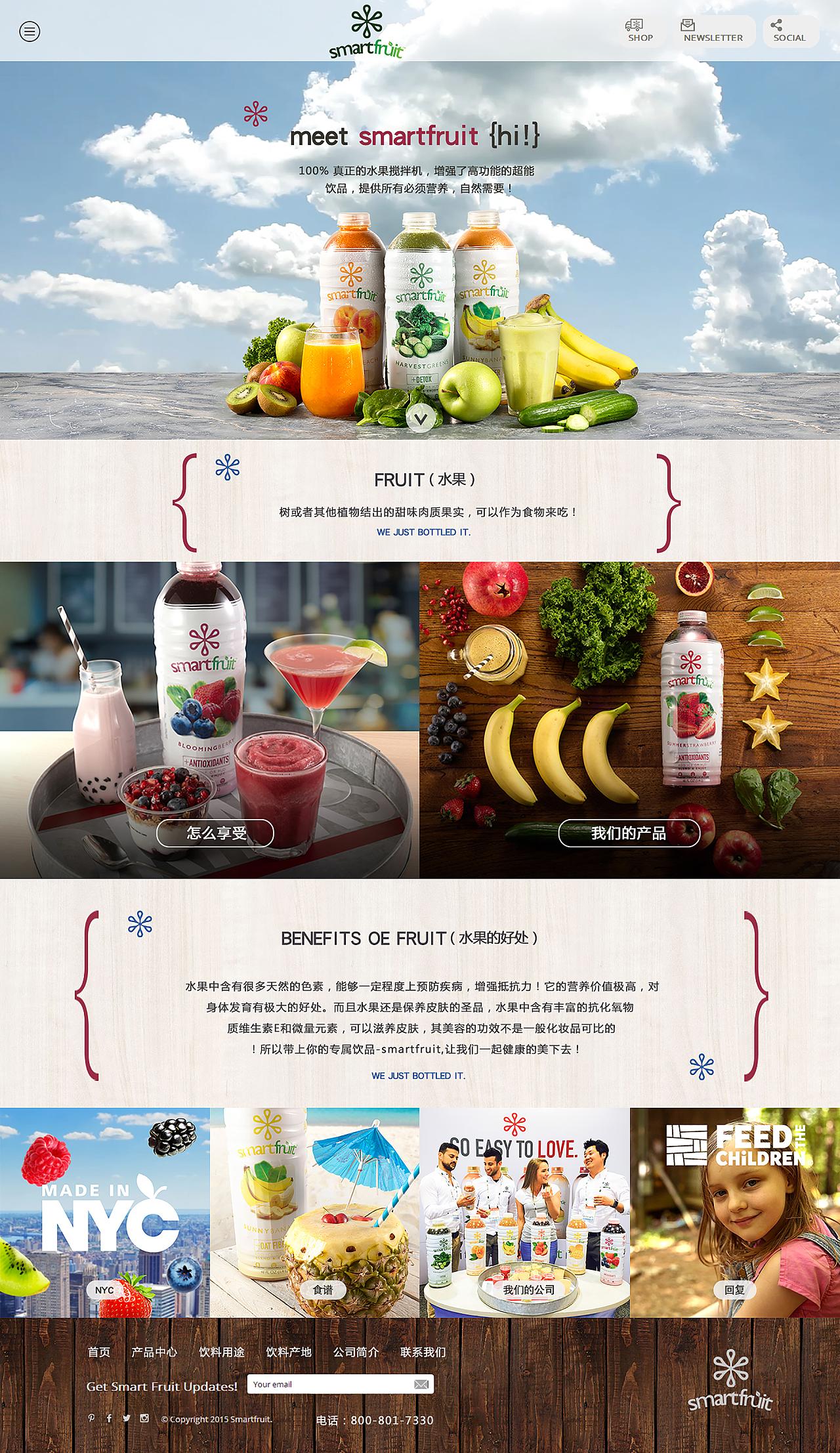 饮品网页排版 网页 企业官网 佐理设计 - 原创作品图片