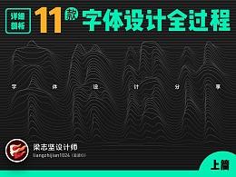 字体设计分享 | 详细剖析11款字体设计全过程(上篇)