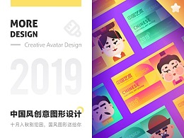 中国风创意图形设计(附教程及源文件)
