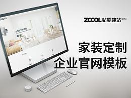 企业官网全屋定制家居设计网站