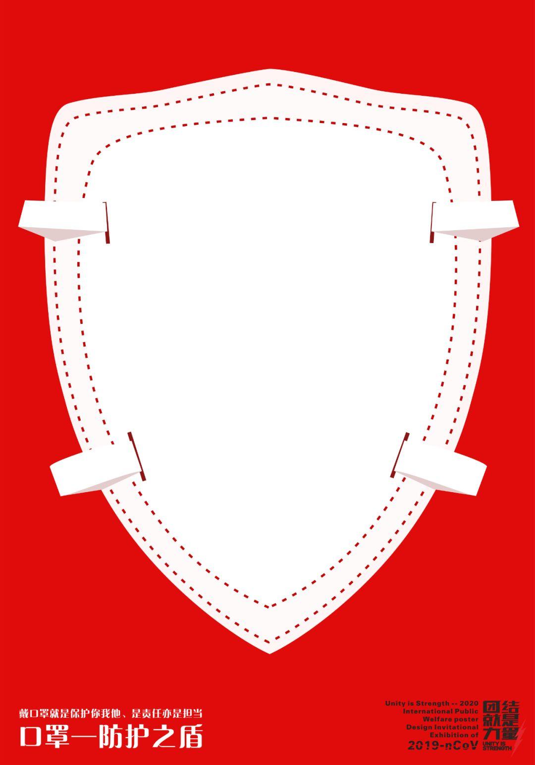 """团结就是力量——2020抗击""""新型冠状病毒""""国际公益海报设计邀请展纪实合集一插图(17)"""