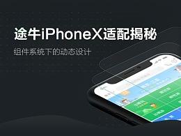 途牛iPhoneX适配揭秘:组件化系统下的动态设计