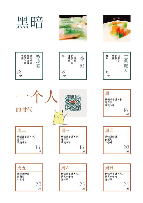 菜单 文艺版|书装/画册|平面|cindylake - 原创设计图片