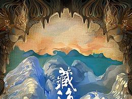 【藏海花】海报