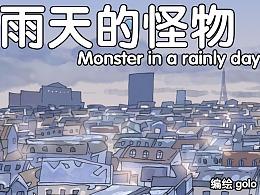 【短篇】雨天的怪物(2013-4)