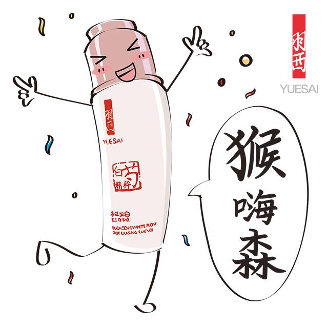 2016羽西新年表情包图片