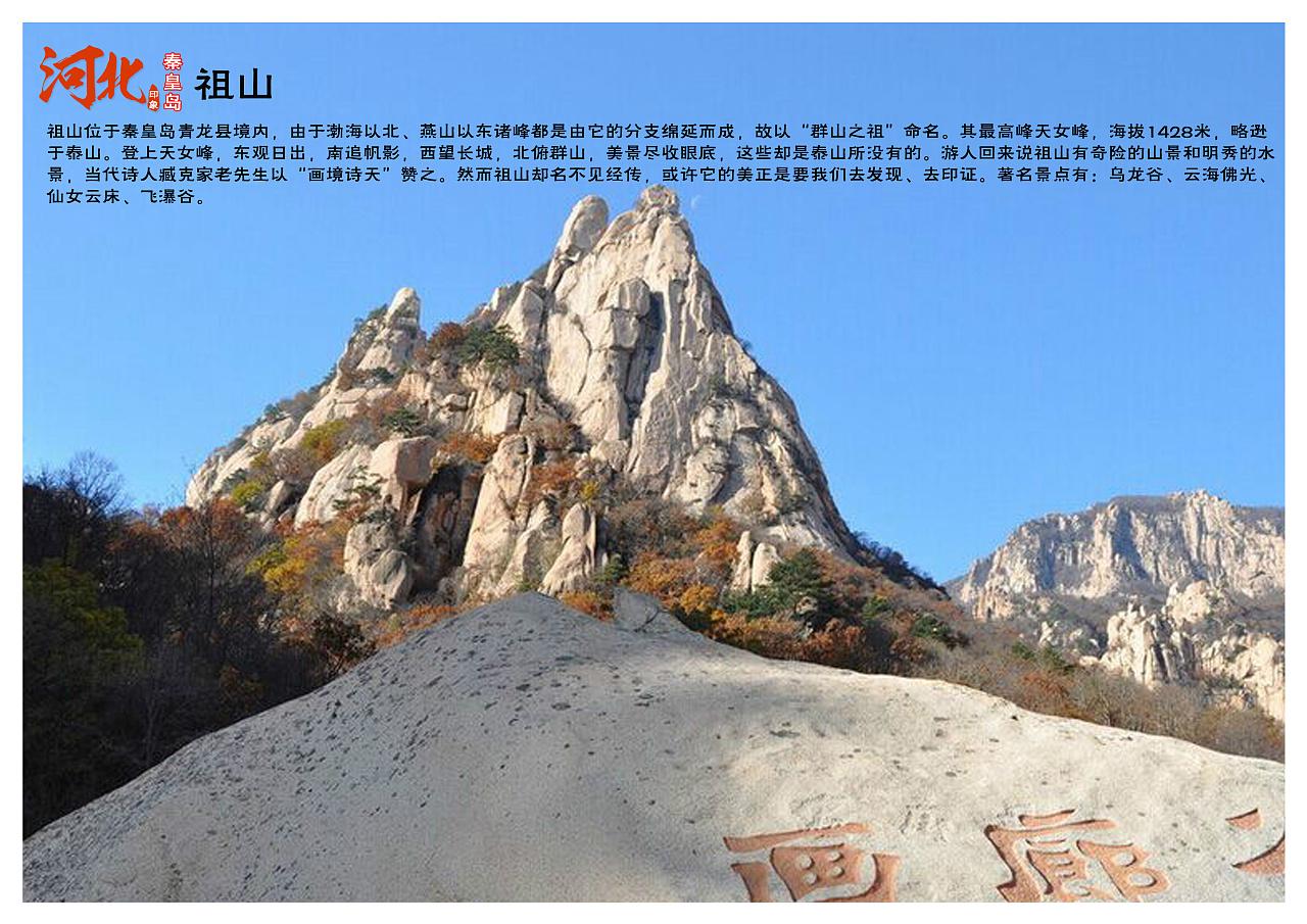 河北秦皇岛景点