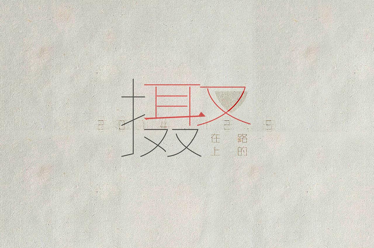 小学生的字体设计图片
