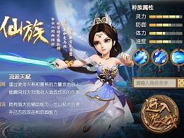 GAME UI项目:中国风仙侠MMO