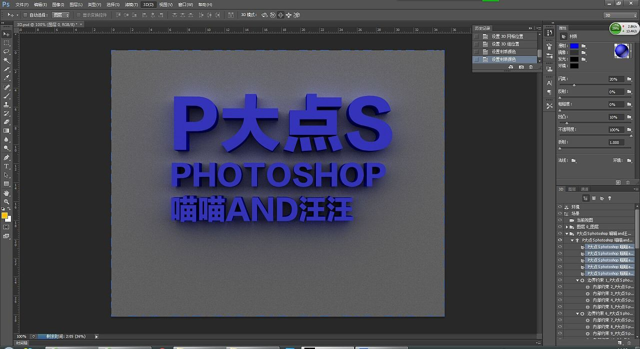 PS制作3D立体字 长投影