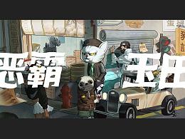 【恶霸玉田】 系列 插画