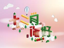 字体海报设计【12月,你好】