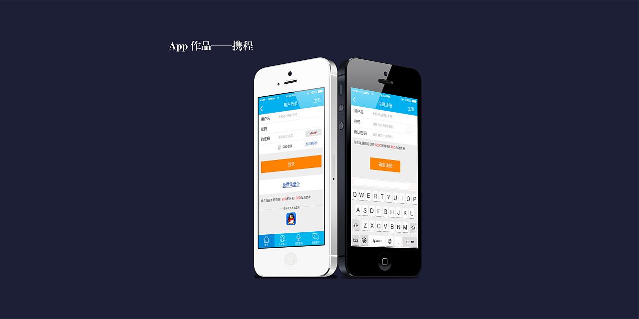 携程app