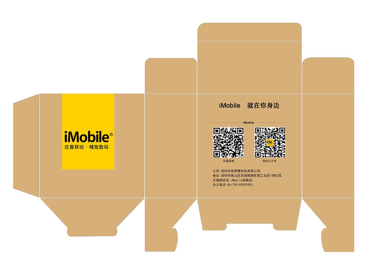 产品包装盒设计效果图平面图