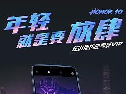 honor 10 广告设计