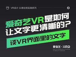 爱奇艺VR是如何让文字更清晰的?—— 谈VR界面里的文字