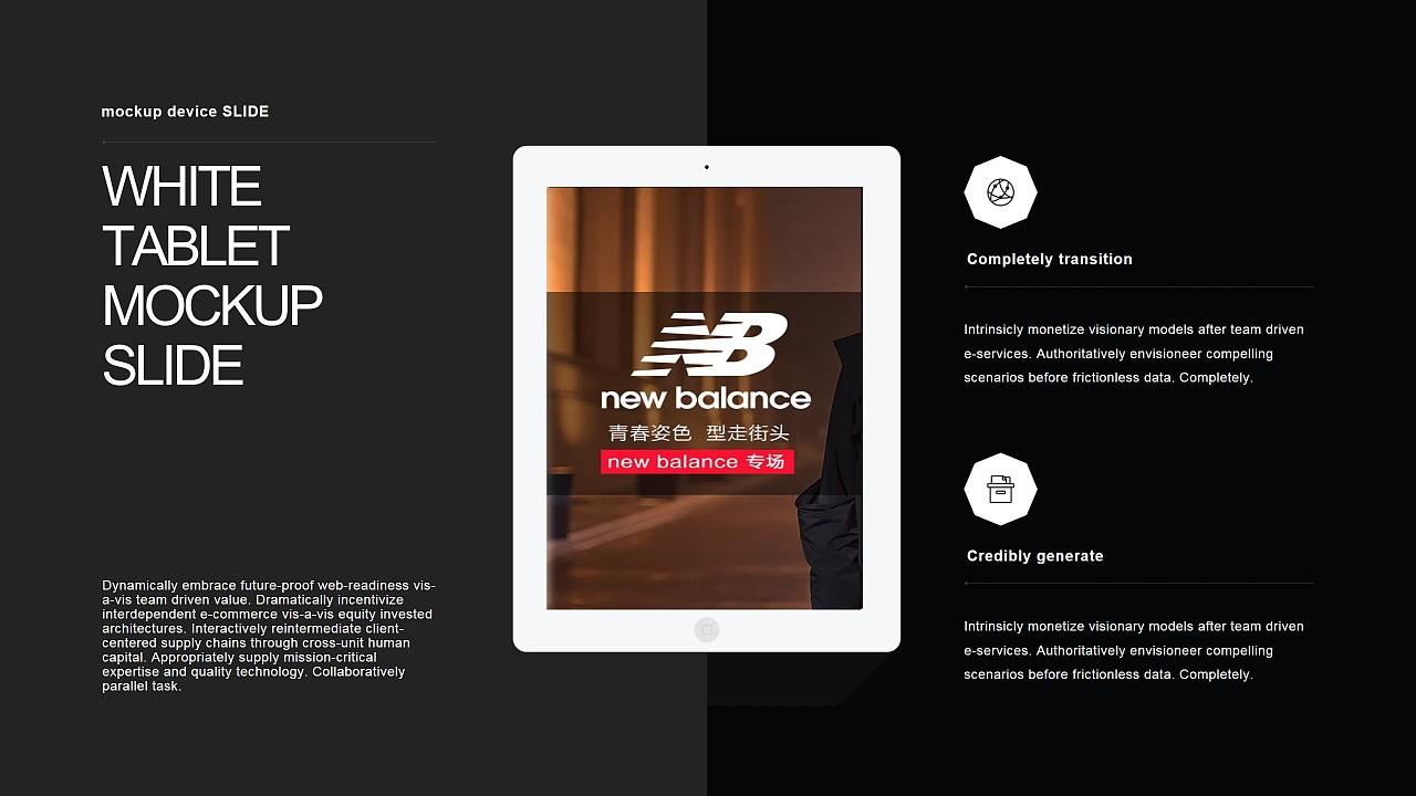 新百伦newbalance运动品牌商业计划书企业宣传演示ppt图片