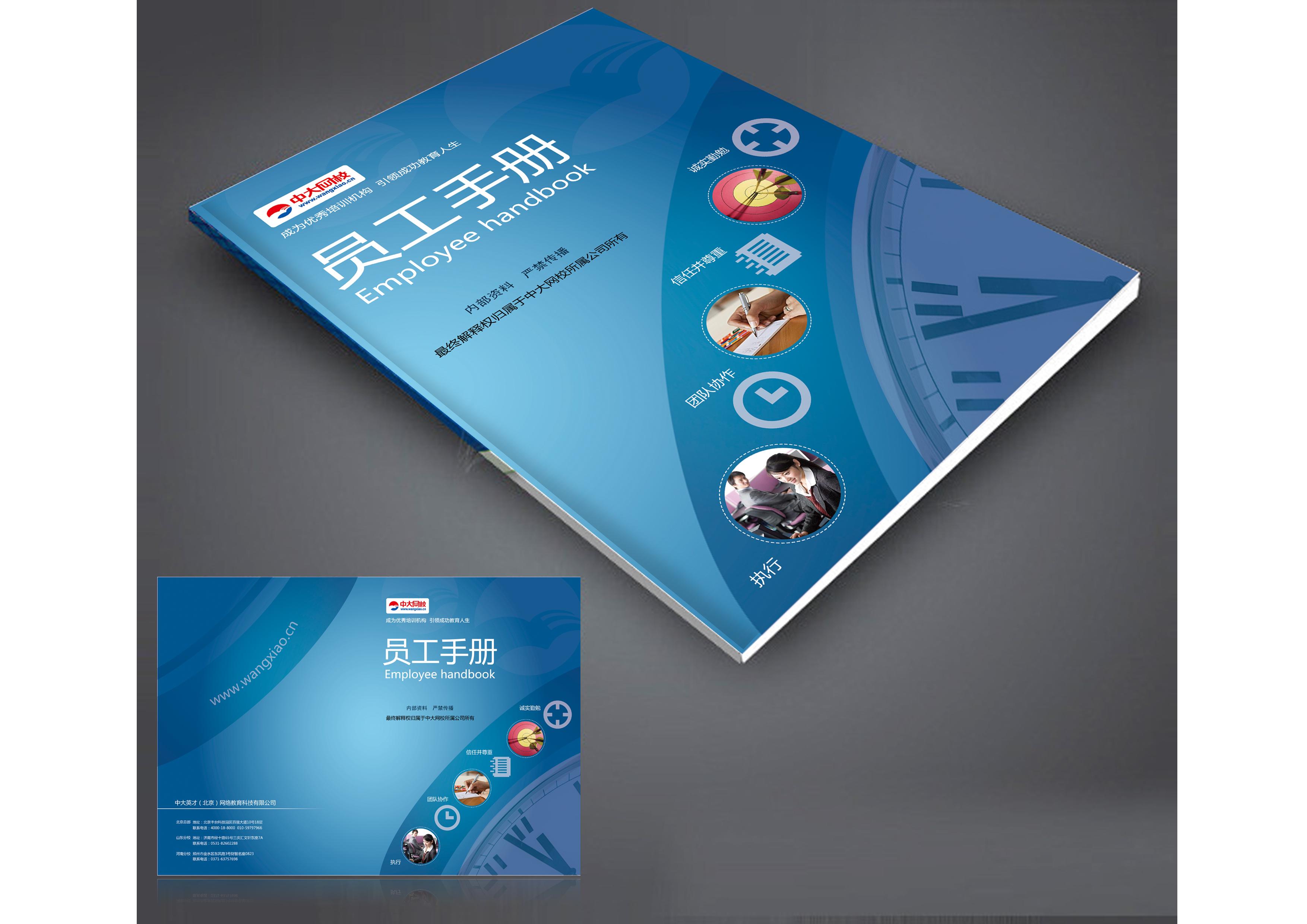 给公司做的员工手册封面图片