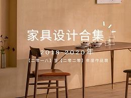 「2018-2020家具设计合集」