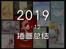 2019年末插画总结