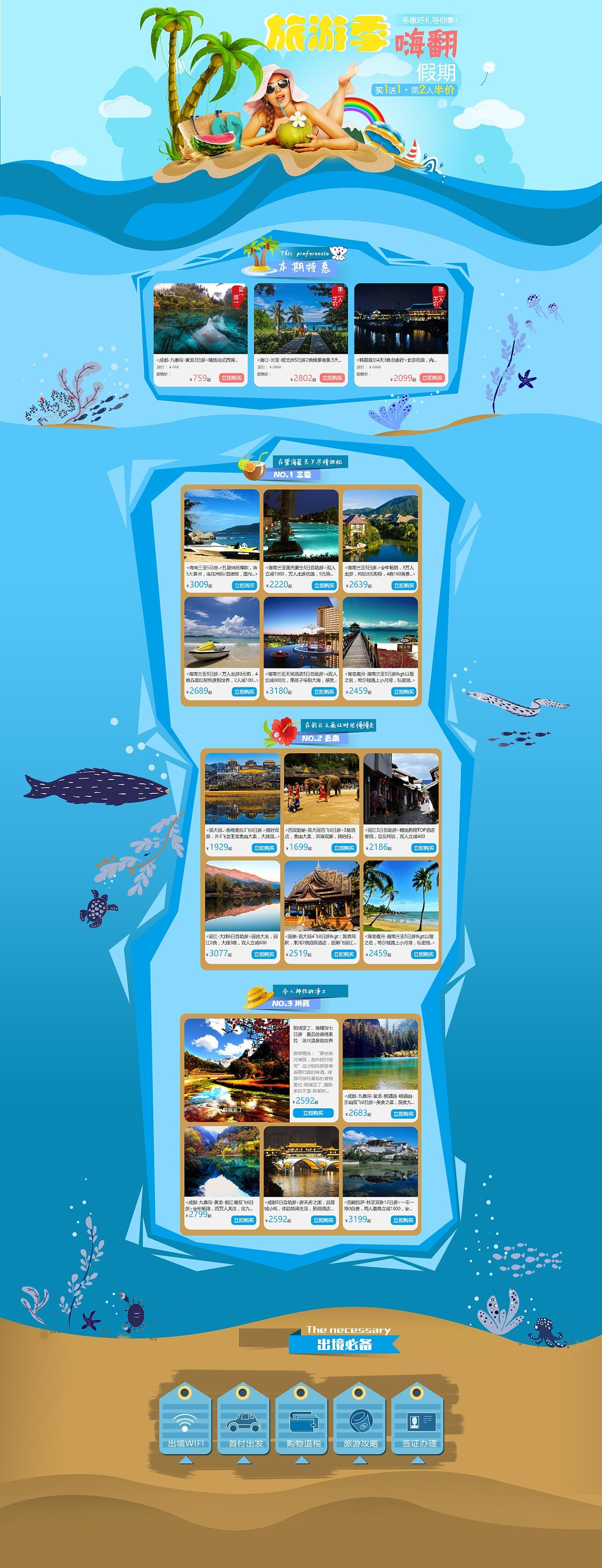沙滩美女_专题页|网页|运营设计|我的设计之家 - 原创作品 - 站酷 (ZCOOL)